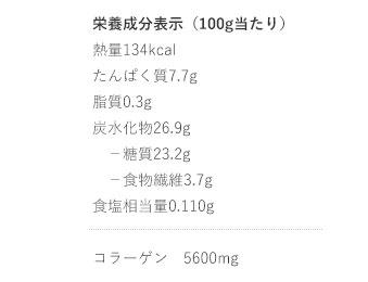 栄養成分表示(100g当たり) 熱量134kcal・タンパク質7.7g・脂質0.3g・糖質23.2g・食物繊維3.7g・食塩相当量0.110g・コラーゲン5600mg
