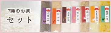 レトルト介護食:レトルトのおかゆ7種セット